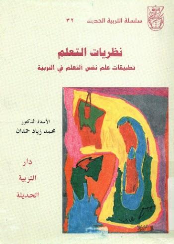كتاب نظريات التعلم تطبيقات علم نفس التعلم في التربية