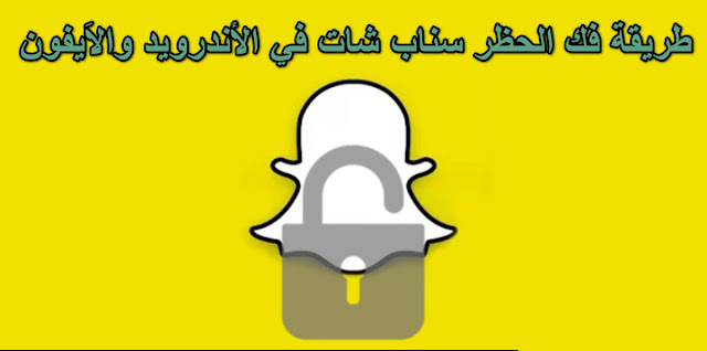 Unlock Snapchat on Android and iPhone