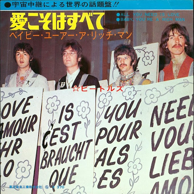 「All You Need Is Love」発売50周年記念ベースTAB譜
