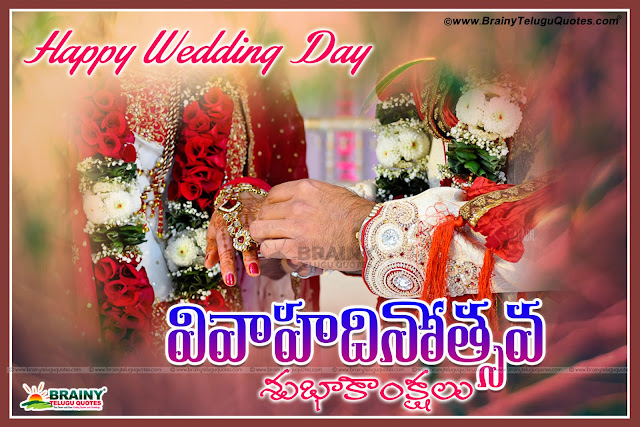Here is a Telugu Marriage Day Quotes and Messages for Akka & Bava, Wedding Day Telugu Wishes for Best Friend Famoily Members, Telugu New Wedding Day Messages and Poems, Telugu Happy Marriage Day Sayings and Gifts Online, Pelliroju Greetings and Telugu Pelli Kavithalu, Marriage day nice Couple images and Quotes.