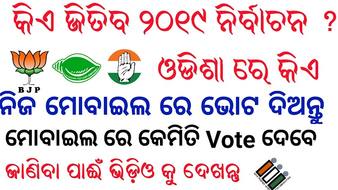 Who Win 2019 election in Odisha Vote Your Favorite Political Party