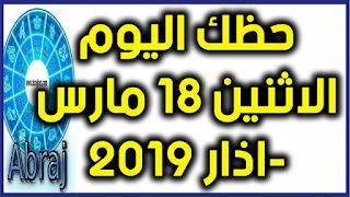 حظك اليوم الاثنين 18 مارس-اذار 2019