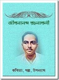 Jibananda Rachanaboli