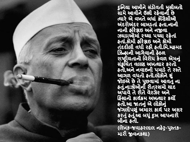 त्यारे ए वखते बधां कोंग्रेसीओ अंदरोअंदर बाखडतां हता Quote By Jawaharlal Nehru