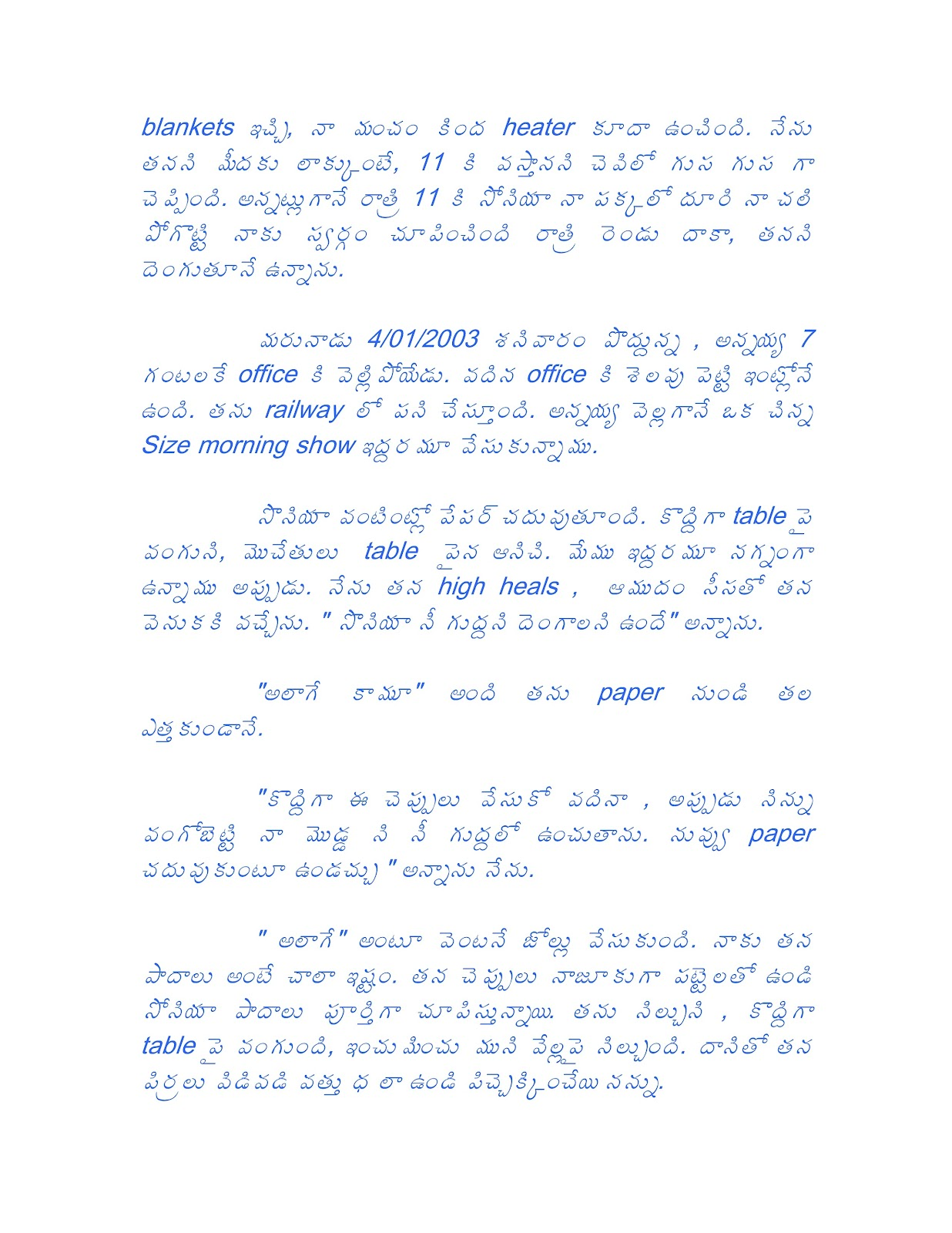 Teluguboothukathalu-Meekosamblogspotcom-9907