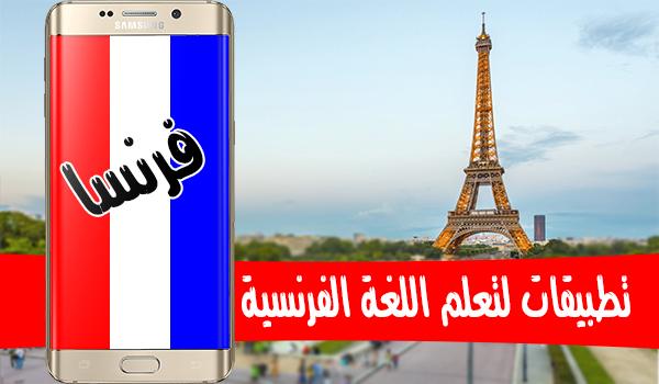 افضل خمسة تطبيقات لتعلم اللغة الفرنسية من خلال جوالك الاندرويد