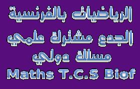 Cours de Maths Tronc Commun BAC International-maths-biof