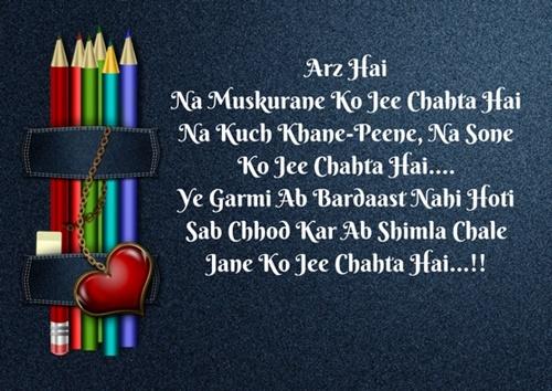Top 100 Comedy Shayari in Hindi 2022 {Funny Comedy Jokes Shayari}