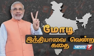 The story of Modi winning India | News 7 Tamil