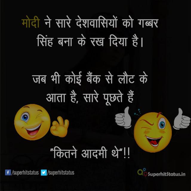 Modi Gabbar Hindi Jokes SMS Hindi Image