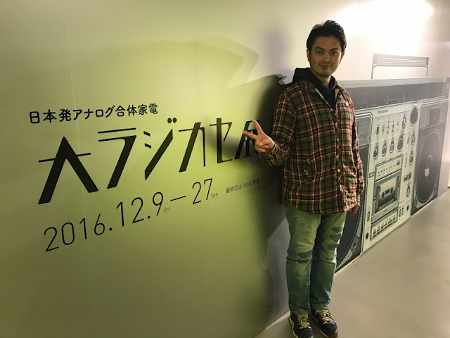 日本アナログ合体家電 大ラジカセ展の写真です。