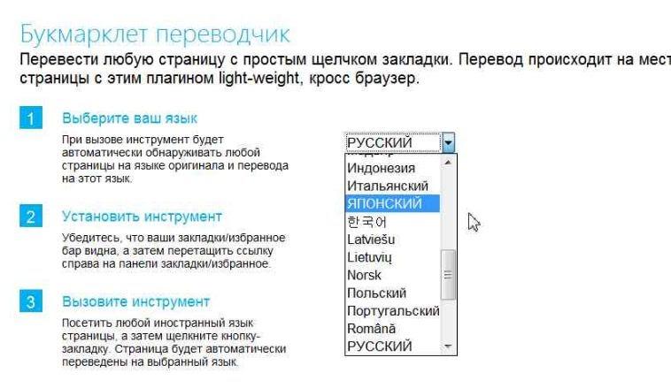 Перевод веб-страницы в браузере Firefox