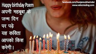 Janamdin par kavita | happy birthday sonnet जन्मदिन पर कविता
