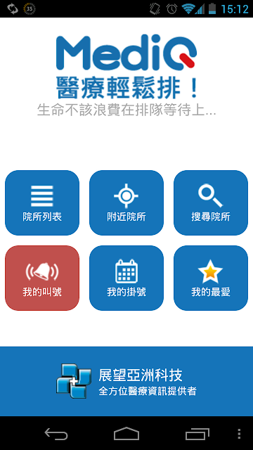 程式的主畫面,分為六大項目。