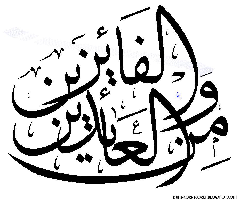 "Berbagai Macam Khat (Tulisan) Lapadz ""Minal Aidin Wal"