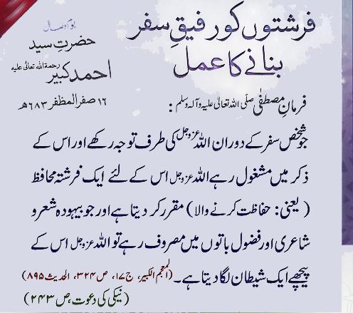 Safar May Hifazat K Liye