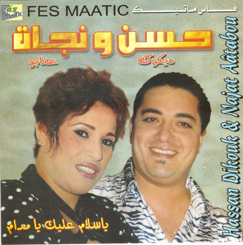 Bodega Pop: Hassan Dikouk & Najat Aatabou | Hassan Dikouk & Najat ...