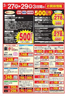 3/27(火)〜29(木) 3日間のお買得情報