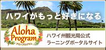 ハワイ州観光局:ハワイを知る、学ぶ、そして繋がる~ハワイ州観光局のラーニングポータルサイト