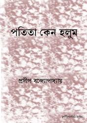 Patita Keno Holum by Prodip Bandopadhyay