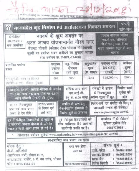 mp-housing-scheme-online-flat-booking-in-gaurav-nagar-bairagarh