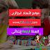 مذكرات السنة الرابعة ابتدائي الجيل الثاني جميع الموادpdf doc رياضيات لغة عربية فرنسية