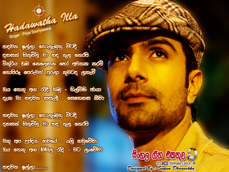 HD Lyrics :: Hadawatha Illa