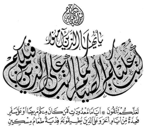 25 Contoh Kaligrafi Diwani Jaly Terbaik Seni Kaligrafi Islam