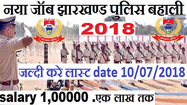 झारखंड पुलिस में आ गया भर्ती जल्दी करें सैलरी एक लाख तक Jharkhand Police New vacancy Salary 1,00,000/2018