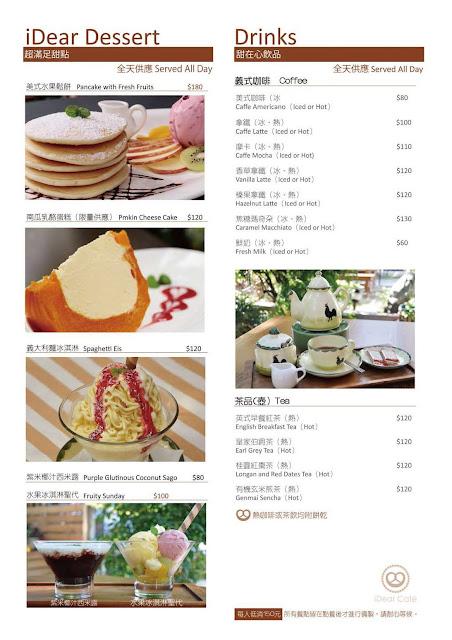 12109942 885422568177656 3229968926965781545 o - 熱血採訪│外觀極為低調卻令人驚艷的iDear Cafe艾蒂兒時尚廚房 (已歇業
