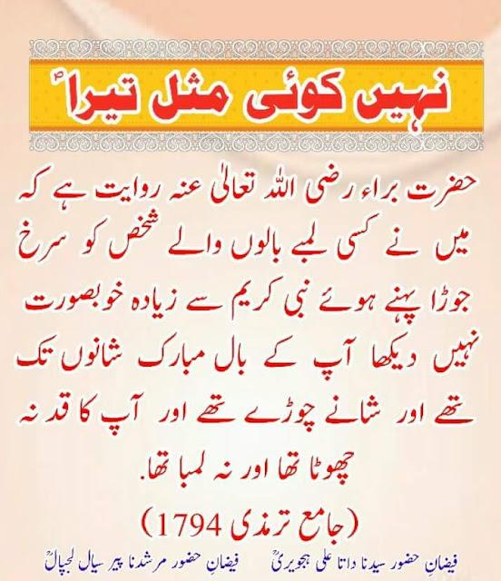 Hazrat Muhammad Saw Ka Husn
