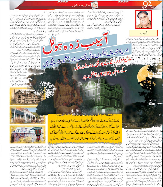 92 News Sunday Magazine 02 December 2018