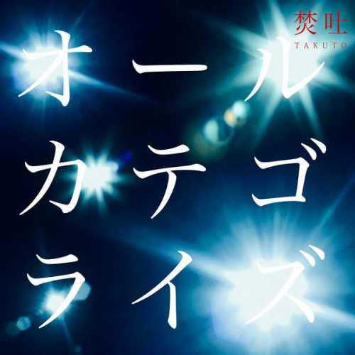 [Single] 焚吐 – オールカテゴライズ[TV Edit] (2015.10.07/MP3/RAR)