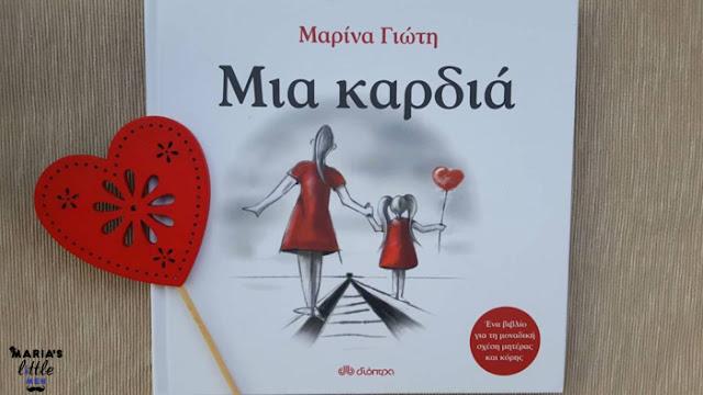 Mia-kardia-marina-gioti-dioptra-books