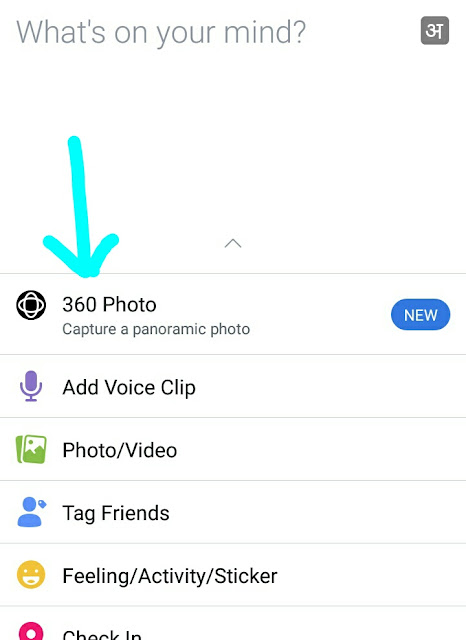 Now New Feature of Facebook, 360° Photo post for all