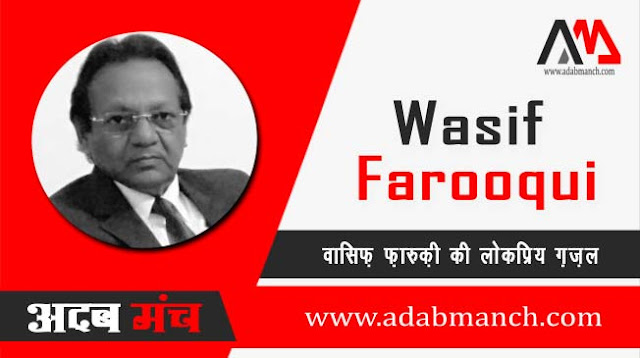 gamo-ki-rahguzar-me-Wasif-Farooqui-adab-manch