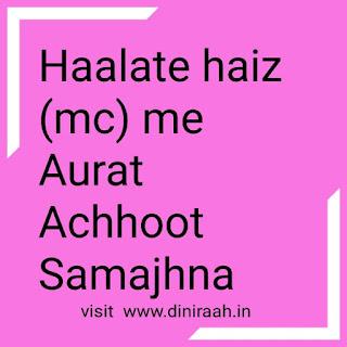 Haalate haiz (mc) me Aurat Achhoot Samajhna Haiz kise Kehte hain