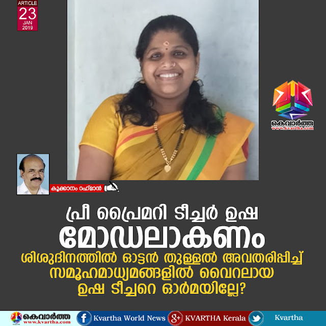 Article, Kookanam-Rahman, Teacher, Usha Teacher, Model, How to be a good Pre-primary teacher?