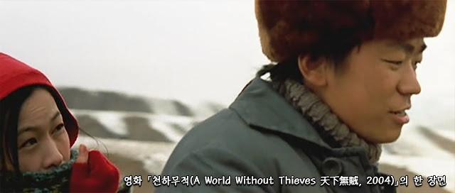 천하무적(A World Without Thieves 天下無賊, 2004) scene 02
