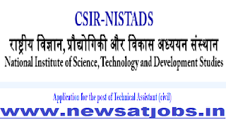 nistd-assistant-Recruitment