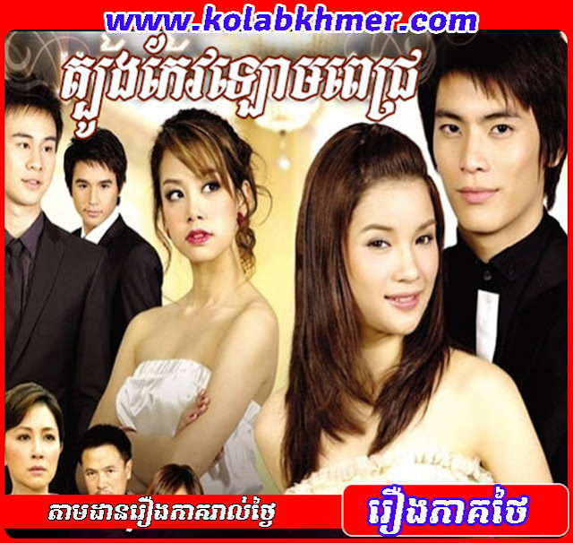 Tbong Keo Laom Pich | ត្បូងកែវឡោមពេជ្រ