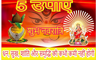 नवरात्रि के समय करें, ये 5 उपाए धन, सुख, शांति और समृद्धि की कभी भी कमी नहीं होगी - Latest Indians News