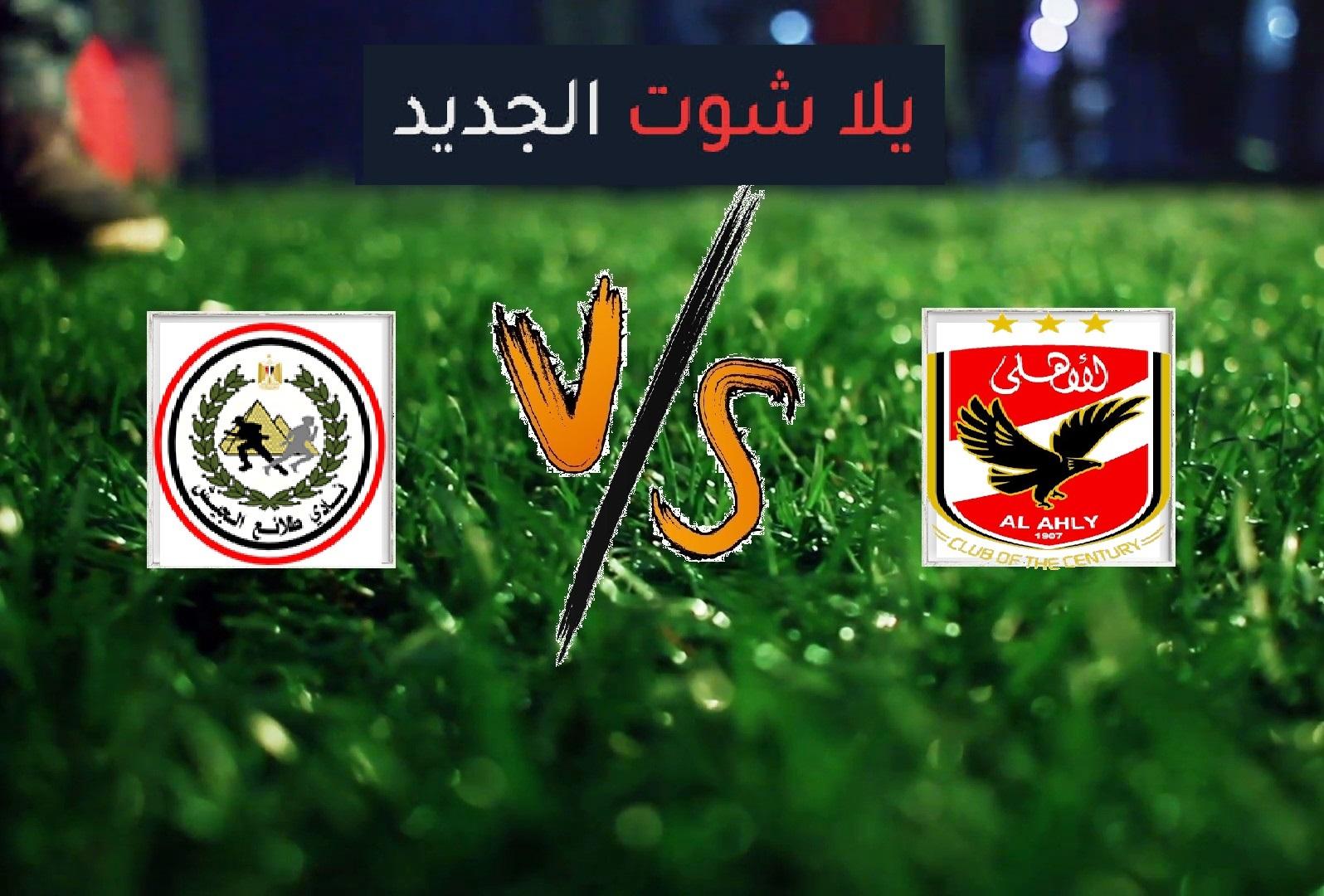 ملخص مباراة الاهلي وطلائع الجيش اليوم الاربعاء بتاريخ 01-05-2019 الدوري المصري