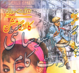 Kalanga Mission By Mazhar Kaleem imran series