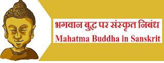 Mahatma Buddha in Sanskrit