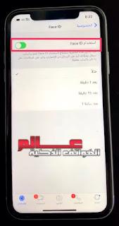 فتح القفل واتساب WhatsApp عن طريق بصمة الأصبع Touch ID أو العين