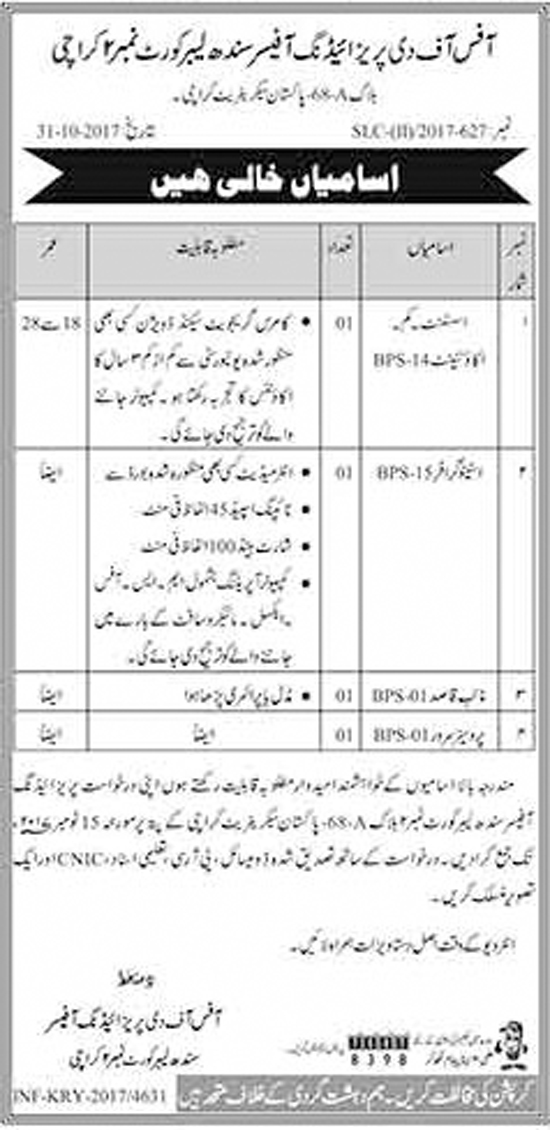 Job Opportunities in Sindh Labour Court Karachi November 2017.