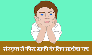 Shulk Mukti Prarthna Patra in Sanskrit