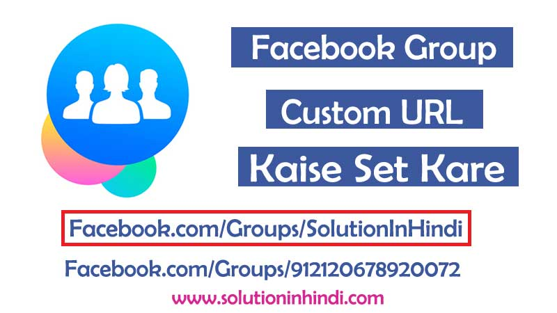 facebook-group-custom-url-kaise-set-kare