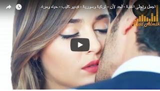 اجمل حاله واتساب واحلى اغنية لحد الان تركية وسورية - فيديو كليب - حياه ومراد